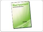 Цветная печатная инструкция на русском языке!